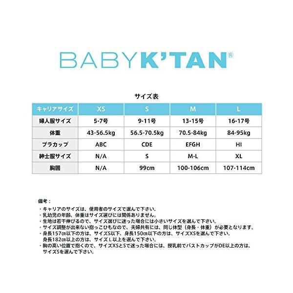 Baby Ktan(ベビーケターン) ベビーキ...の紹介画像3