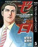 ゼロ The Special Edition 5 失われた古代文明の旅―考古学の迷宮ファイル― (ヤングジャンプコミックスDIGITAL)