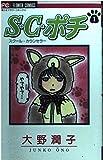 S・C・ポチ 1 (フラワーコミックス)