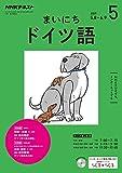 NHKラジオ まいにちドイツ語 2017年 5月号 [雑誌] (NHKテキスト)