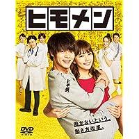 【早期購入特典あり】ヒモメン DVD-BOX