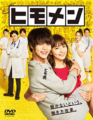 【早期購入特典あり】ヒモメン DVD-BOX(ポストカード3枚セット付)