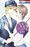 WジュリエットII 6 (花とゆめコミックス)