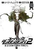 スーパーダンガンロンパ2 超高校級の幸運と希望と絶望 3 (マッグガーデンコミックス Beat'sシリーズ)