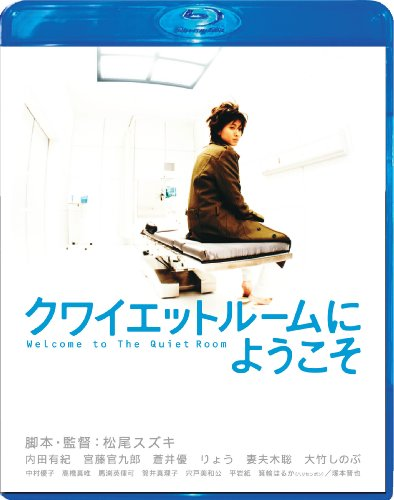 クワイエットルームにようこそ Blu-ray スペシャル・エディションの詳細を見る