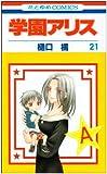 学園アリス 第21巻 (花とゆめCOMICS)