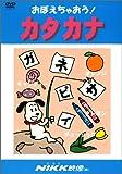 おぼえちゃおう! カタカナ (DVDビデオ) (おぼえちゃおう! シリーズ)