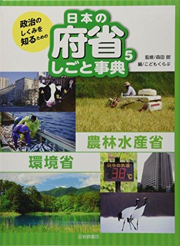 政治のしくみを知るための 日本の府省 しごと事典 (5) 農林水産省・環境省