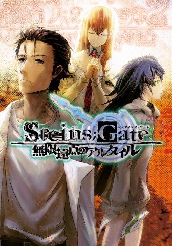 【書籍のみ】STEINS;GATE 無限遠点のアルタイル【通常版】の詳細を見る