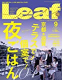 Leaf (リーフ) 2011年 09月号[京都・滋賀のタウン情報誌]