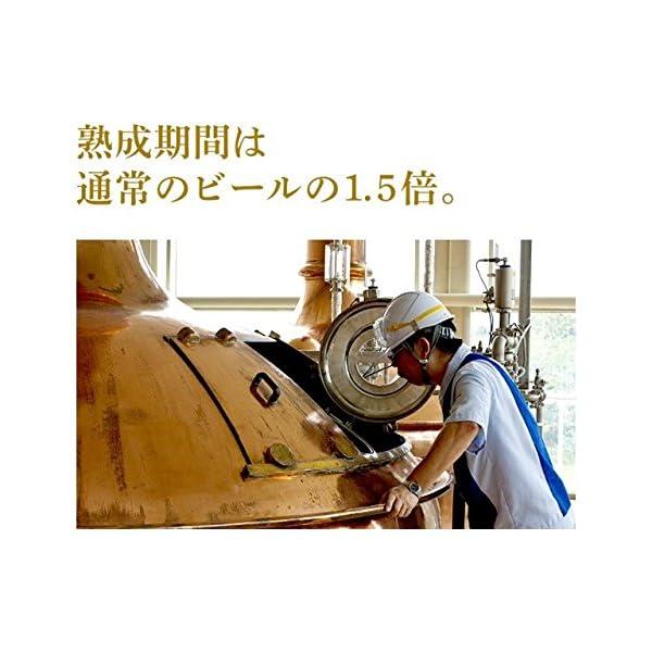 ヱビスビールの紹介画像17