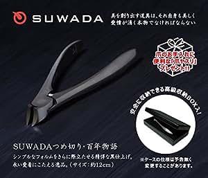 SUWADA爪切り 百年物語 【クラシック黒仕上げ】 専用ケース+爪やすりプレゼント付き
