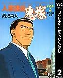 人事課長鬼塚 2 (ヤングジャンプコミックスDIGITAL)