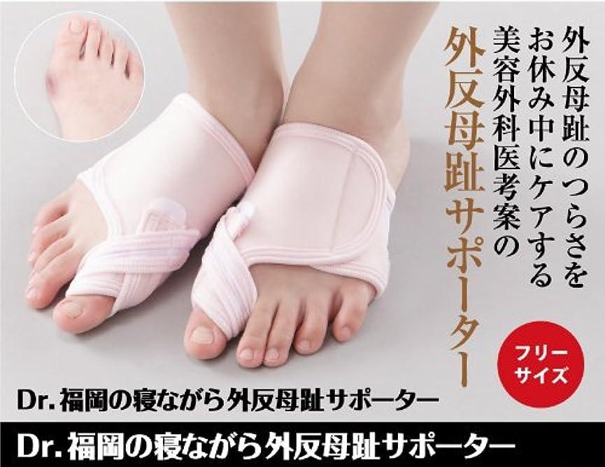 寝ながら外反母趾サポーター 右足用1枚 左足用1枚 合計2枚(外反母趾ケア夜用サポーター)