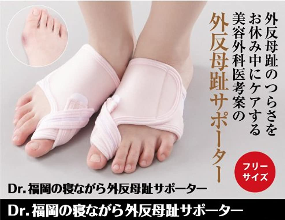 布環境保護主義者年次寝ながら外反母趾サポーター 右足用1枚 左足用1枚 合計2枚(外反母趾ケア夜用サポーター)