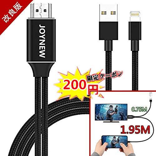iPhone HDMI変換ケーブル JOYNEW アイフォンテレビ変換ケーブルDigital AV iPhone/iPad/iPod対応 HDMI変換ケーブル 1080P高解像度テレビ出力 最新バージョン 写真ビデオ音声大画面同期出力 ライトニング変換ケーブル