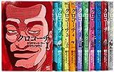 クロコーチ コミック 1-10巻セット (ニチブンコミックス)