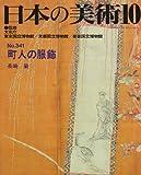町人の服飾 (日本の美術 No.341)