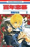 百年恋慕 2 (花とゆめコミックス)