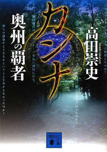 カンナ 奥州の覇者 (講談社文庫)