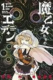 魔乙女たちのエデン(1) (少年マガジンコミックス)