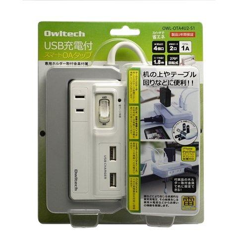 オウルテック iPhone6/6Plus/Galaxy/Xperia等スマートフォン対応 机固定可能回転式OAタップ USB2口(合計1A出力)+AC4個口(合計1500w) 1.8m 省エネスイッチ+雷ガード搭載 1年保証 ホワイト OWL-OTA4U2-S1