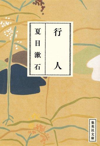 行人 (集英社文庫)
