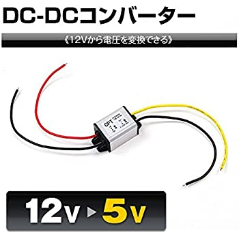 e-auto fun正規品】DC-DC コンバーター 12V 電圧 変換 変圧 DC-DC(12V→5V)