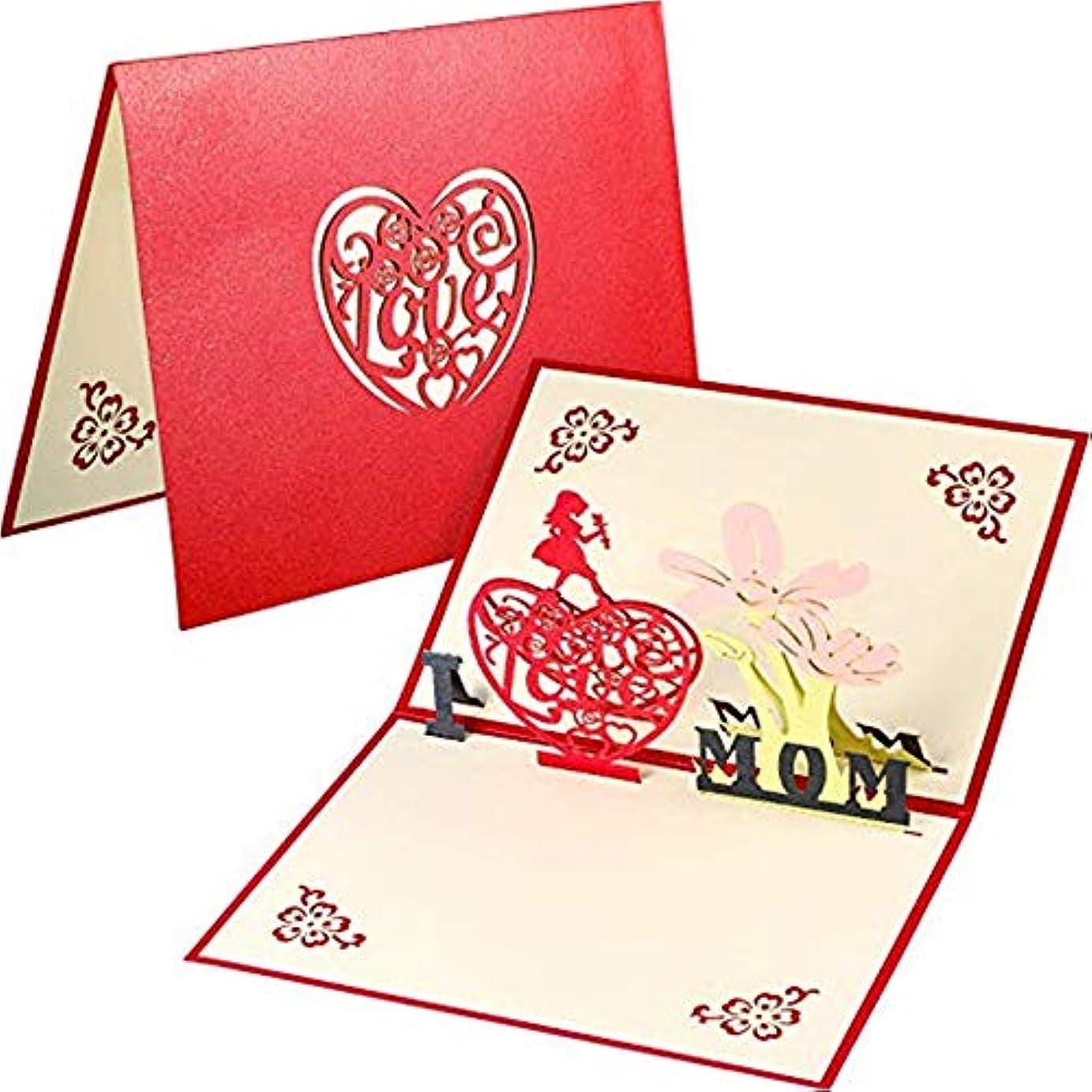 量で量でヘルシー3Dポップアップ母の日グリーティングカードありがとうカードお母さんのための誕生日カード - 私はあなたが愛を言うか、あなたのお母さんに感謝したいときはお母さんが大好きです