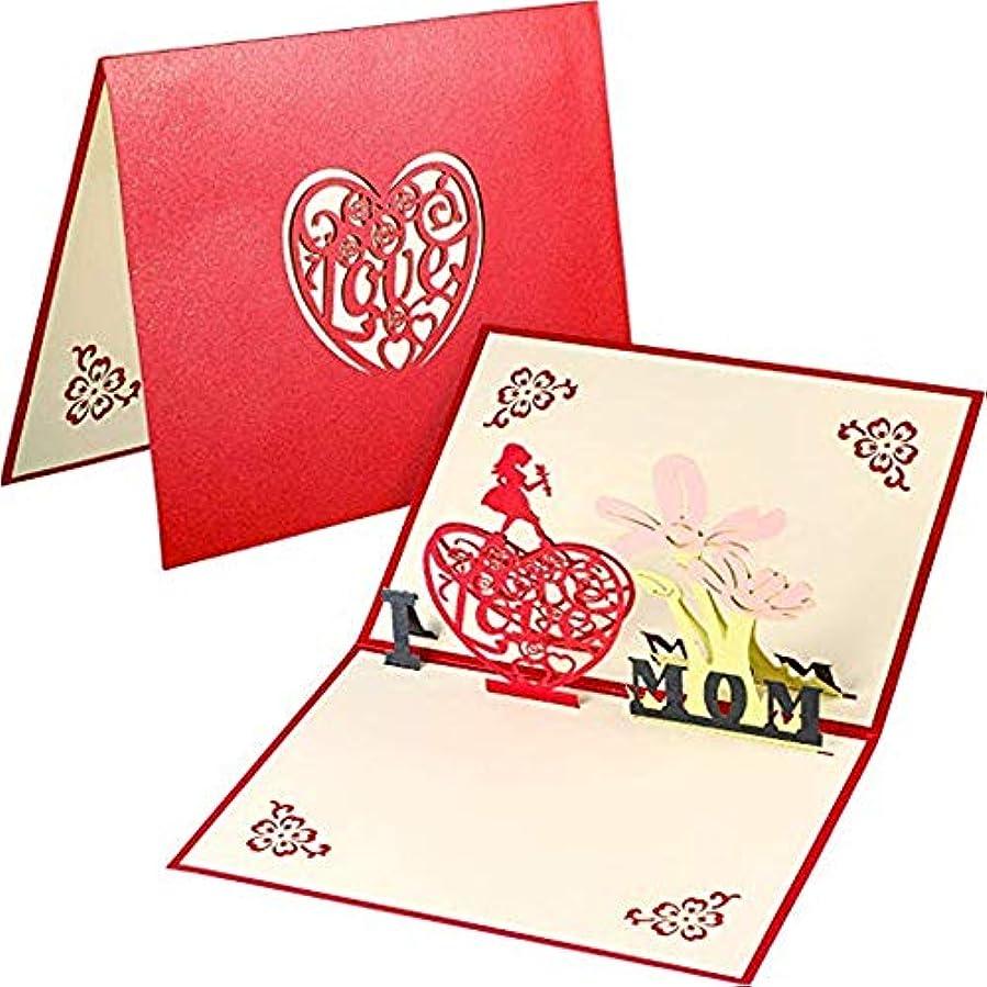 少数抗生物質味方3Dポップアップ母の日グリーティングカードありがとうカードお母さんのための誕生日カード - 私はあなたが愛を言うか、あなたのお母さんに感謝したいときはお母さんが大好きです