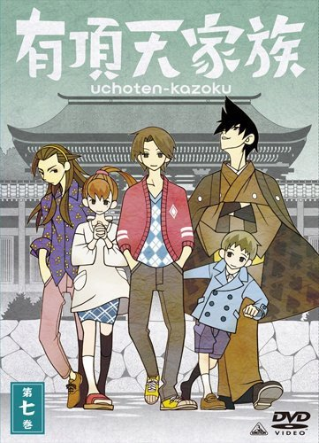 有頂天家族 第七巻 (最終巻) [DVD]の詳細を見る
