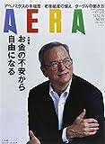 AERA (アエラ) 2014年 12/15号 [雑誌]