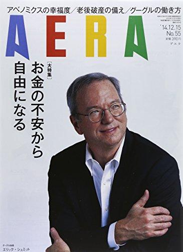 AERA (アエラ) 2014年 12/15号 [雑誌]の詳細を見る