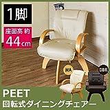 360度回転式ダイニングチェア リビングチェア 【1脚】 ナチュラル 『PEET』 肘付き 張り地:合成皮革 ( 合皮 ) 【デザイン家具】