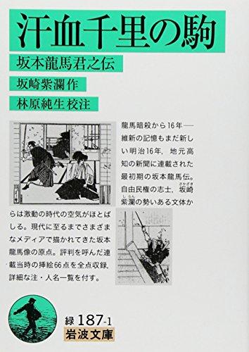 汗血千里の駒 坂本龍馬君之伝 (岩波文庫)の詳細を見る