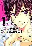 スーパーダーリン!(1) (KCデラックス なかよし)