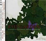 アニメ RED GARDEN オリジナル・サウンドトラック