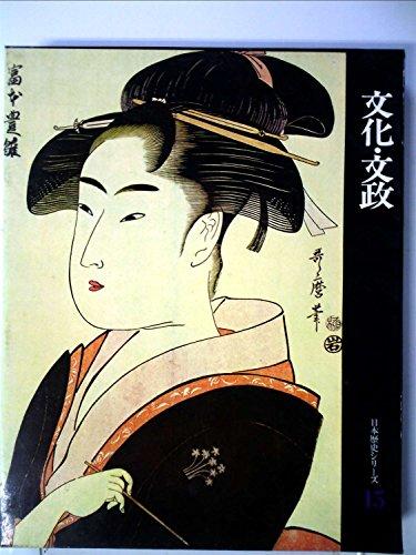 日本歴史シリーズ〈第15巻〉文化・文政 (1967年)