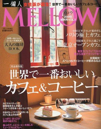 MELLOW (メロウ) 2009年 11月号 [雑誌]