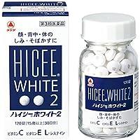 【第3類医薬品】ハイシーホワイト2 120錠