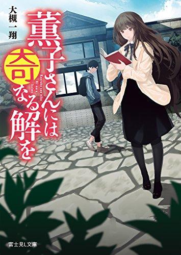 薫子さんには奇なる解を (富士見L文庫)[ラノベ]