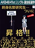 AKB48 公式グッズ 41st 選抜総選挙&後夜祭 DVD早期購入特典 クリアファイル 【松村香織】