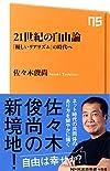 21世紀の自由論―「優しいリアリズム」の時代へ (NHK出版新書 459)