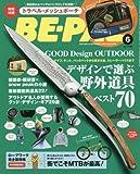 BE-PAL(ビーパル) 2017年 06 月号 [雑誌]