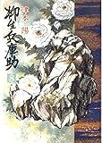 柳生兵庫助〈8〉