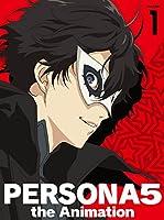 ペルソナ5 1(完全生産限定版) [Blu-ray]