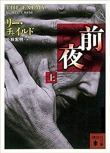 前夜(上) (講談社文庫)