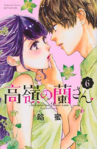 高嶺の蘭さん(6) (講談社コミックス別冊フレンド)