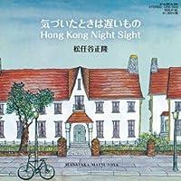 気づいたときは遅いもの/Hong Kong Night Sight [Analog]