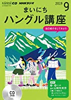 NHK CD ラジオ まいにちハングル講座 2019年9月号